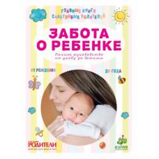 Забота о ребенке. Полное руководство по уходу за детьми от рождения до года