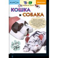 3D поделки из бумаги. Кошка и собака. Kumon