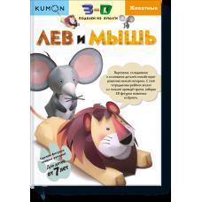 3D поделки из бумаги. Лев и мышь. Kumon