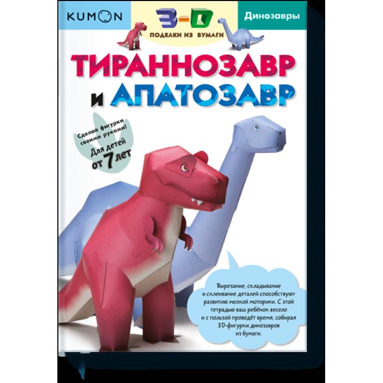 3D поделки из бумаги. Тираннозавр и апатозавр. Kumon
