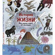История Жизни. Моя первая книга об эволюции.