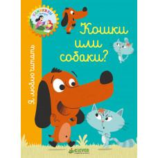 Я люблю читать. Кошки или собаки?
