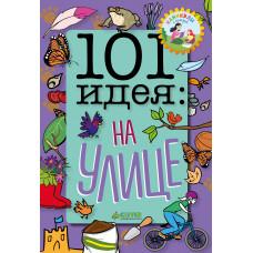 101 идея: на улице