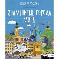 Найди и покажи. Знаменитые города мира