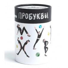 """Настольная игра """"Пробуквы"""" (новое издание)"""
