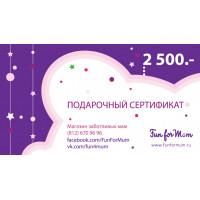 Подарочный сертификат 2500