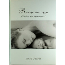 Anne Geddes В ожидании чуда (дневник моей беременности)