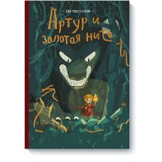 Артур и золотая нить