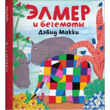 Элмер и бегемоты