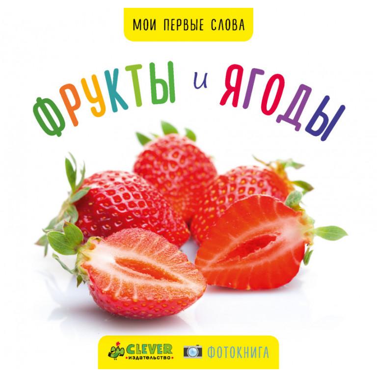 Фрукты и ягоды. Фото-книга