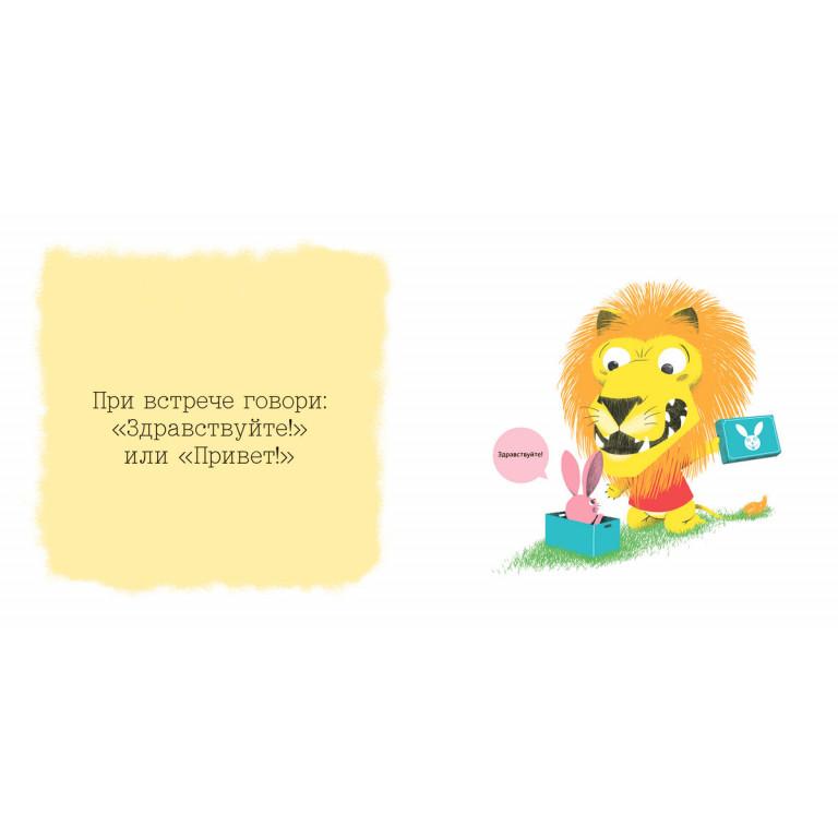 Хорошие манеры. Веселые советы для детей