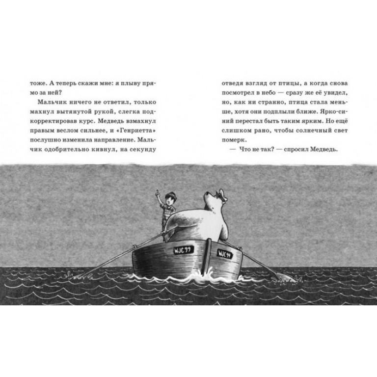 Мальчик и Медведь в лодке