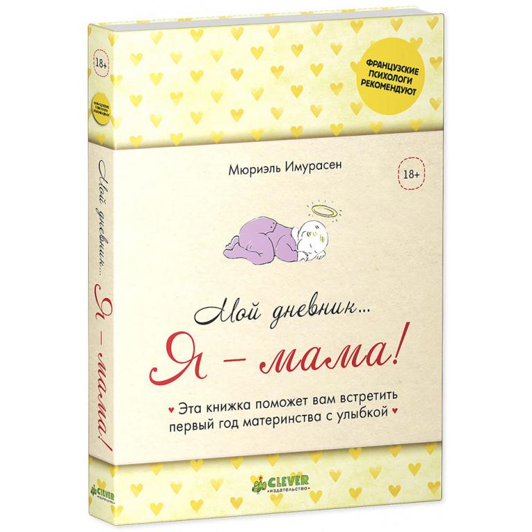 Мой дневник… Я - мама! Новое издание