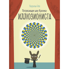 Потрясающее шоу кролика-иллюзиониста
