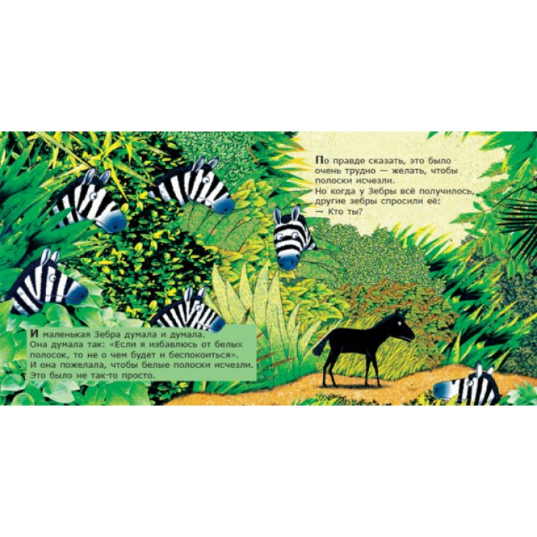 Зебра - это зебра