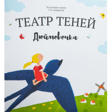 """Театр теней """"Дюймовочка"""""""