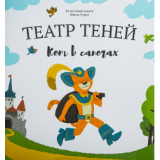 """Театр теней """"Кот в сапогах"""""""